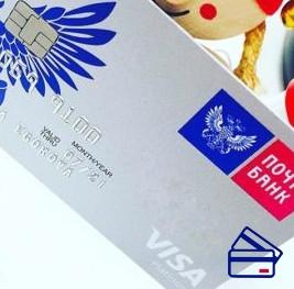 почта банк кредитная карты отзывы