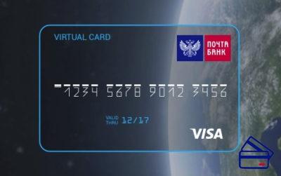 Виртуальная дебетовая карта и её условия помогают осуществить планы относительно покупок, не дожидаясь зарплаты.