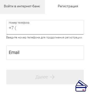 Виртуальная карта Почты России будет доступна для оформления после регистрации в интернет-банке