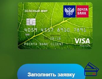 Дебетовая карта Зеленый миртакже доступна для оформления без посещения банкачерез онлайн заявку