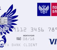 Почта Банк дебетовые карты в 2018 году