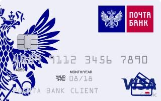 Дебетовая карта почтой без визита в банк