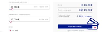 Калькулятор Почта Банк Накопительный учитывает не только первоначальную сумму, но и ежемесячное пополнение вклада