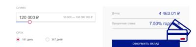 Калькулятор Почта Банк Капитальный производит расчет на 6 месяцев или 12 месяцев